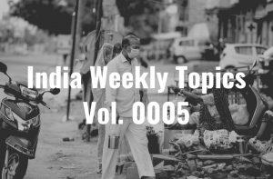 Vol.0005 3度目のロックダウン延長も大幅な規制緩和。果たしてインドの感染状況はどうなるのか?