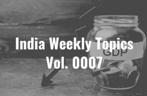 Vol.0007 新型コロナウイルスとインド経済成長。最適解はどこにあるのだろうか?