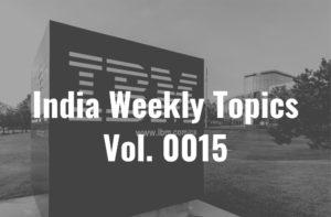 Vol.0015 インド人従業員を増員するIBM、他の外資系企業にとってもインドはまだ魅力的な市場だろうか?