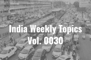 Vol.0030 トヨタ、インドでカーリース・短期契約サービスを開始。低迷する自動車産業に新風を吹き込むことになるか?