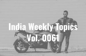 Vol.0061 EVスタートアップのUltraviolette、インドのテスラになり得るか?