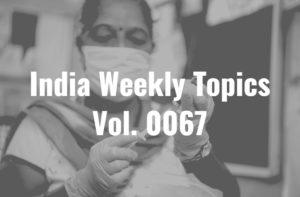 Vol.0067 インド政府、新型コロナウイルス「ワクチン外交」を開始