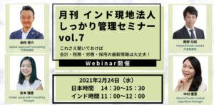 【Miraist x GJC】月刊 インド現地法人しっかり管理セミナー Vol.7