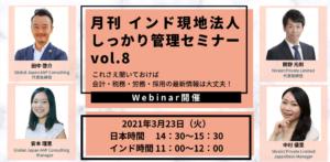 【Miraist x GJC】月刊 インド現地法人しっかり管理セミナー Vol.8