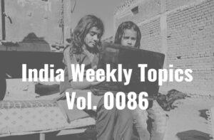 Vol.0086 2020年に劇的な発展をもたらしたインドEdTech、今後の展望は?