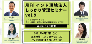 【Miraist x GJC】月刊 インド現地法人しっかり管理セミナー Vol.9