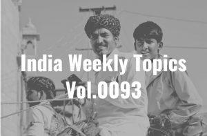 Vol.0093 インド:コロナ禍下のデジタル・ディバイド(情報格差)と国民IDシステムを用いたオンライン決済・入出金