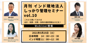 【Miraist x GJC】月刊 インド現地法人しっかり管理セミナー Vol.10