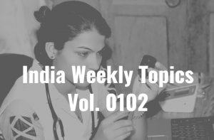 Vol.0102 インドの新たなる課題、真菌感染症「ムコール症」と新型コロナウイルスの関係とは