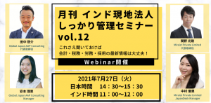 【Miraist x GJC】月刊 インド現地法人しっかり管理セミナー Vol.12