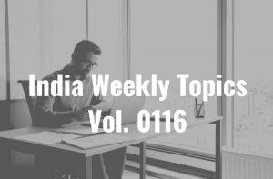 Vol.0116 インド2021-22年度第1四半期のGDP成長率20.1%の回復