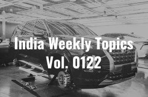 Vol.0122 インド自動車市場におけるSUV人気の高まりと世界的傾向